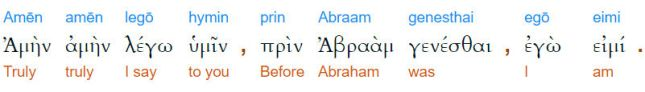 Greek: Before Abraham was...